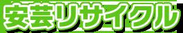 安芸リサイクルのブログ